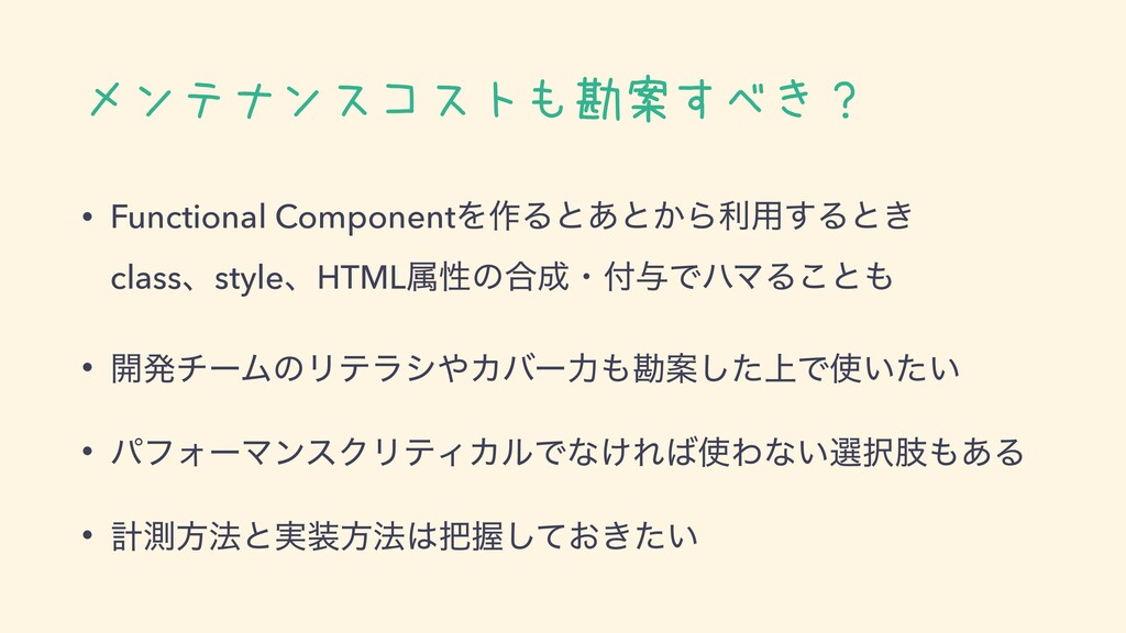 メンテナンスコストも勘案すべき? • Functional ComponentΛ࡞Δͱ͋ͱ͔Β...