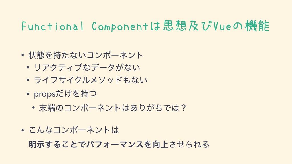 Functional Componentは思想及びVueの機能 • ঢ়ଶΛͨͳ͍ίϯϙʔωϯ...