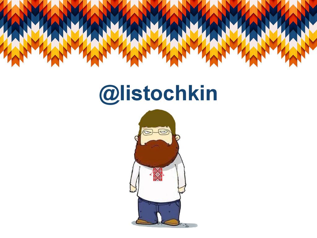 @listochkin