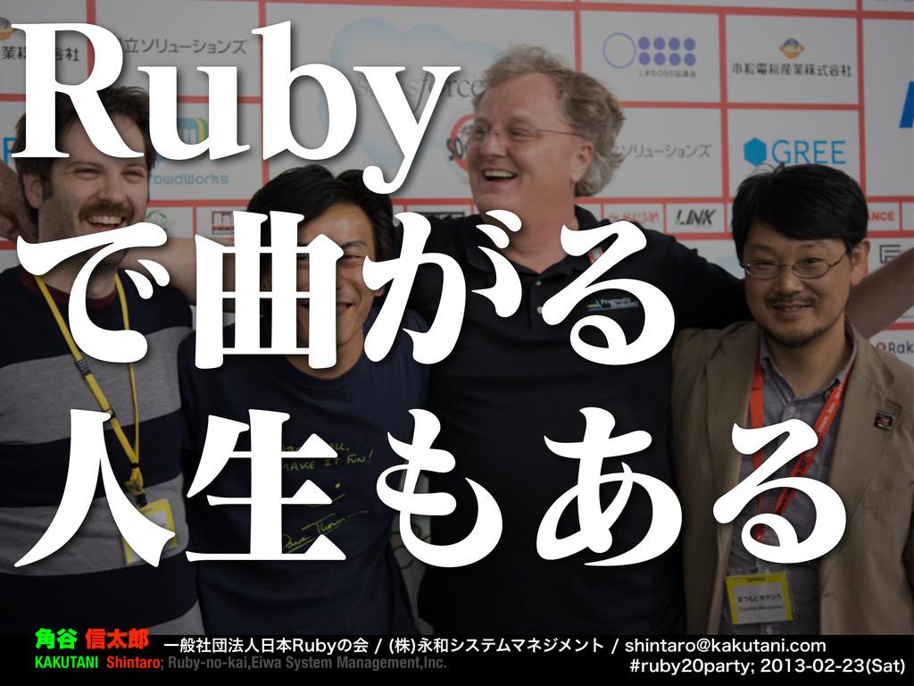 ֯୩৴ଠ KAKUTANI Shintaro; Ruby-no-kai,Eiwa Syst...