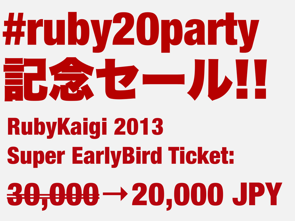 #ruby20party ه೦ηʔϧ RubyKaigi 2013 Super Early...
