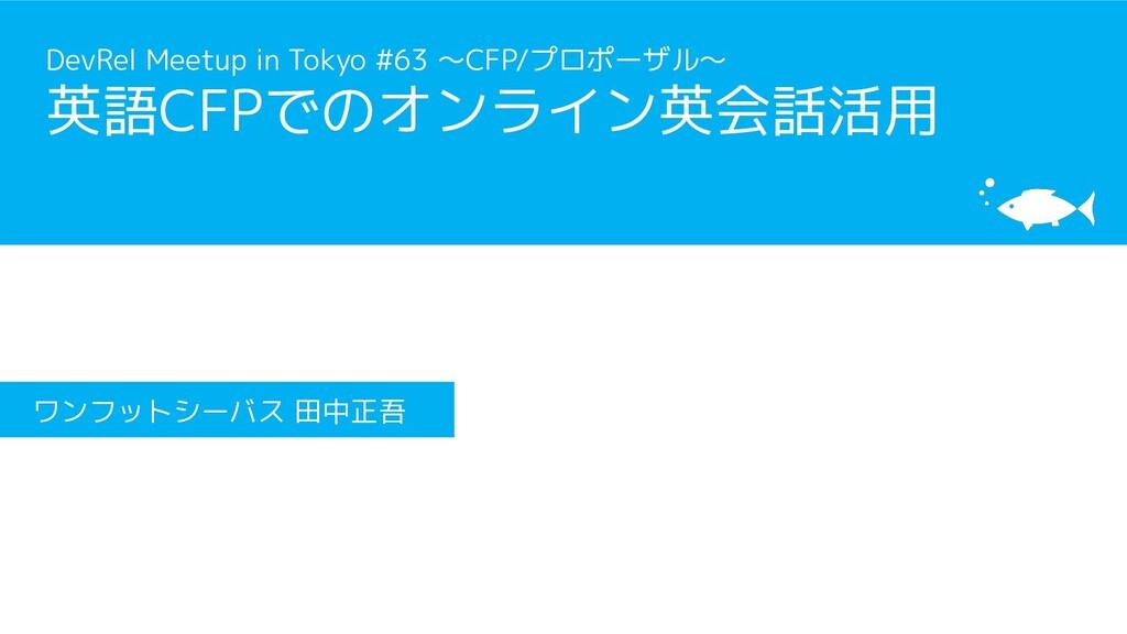 DevRel Meetup in Tokyo #63 〜CFP/プロポーザル〜 英語CFPでの...