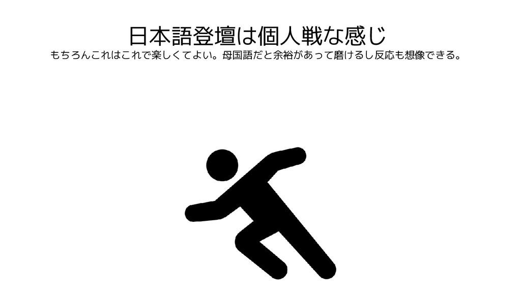 日本語登壇は個人戦な感じ もちろんこれはこれで楽しくてよい。母国語だと余裕があって磨けるし反応...