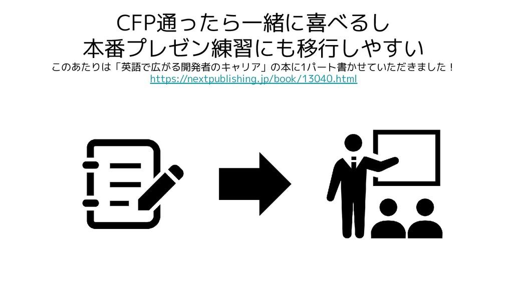 CFP通ったら一緒に喜べるし 本番プレゼン練習にも移行しやすい このあたりは「英語で広がる開発...