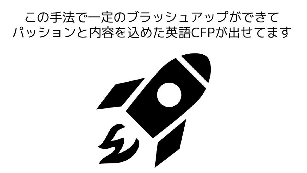 この手法で一定のブラッシュアップができて パッションと内容を込めた英語CFPが出せてます