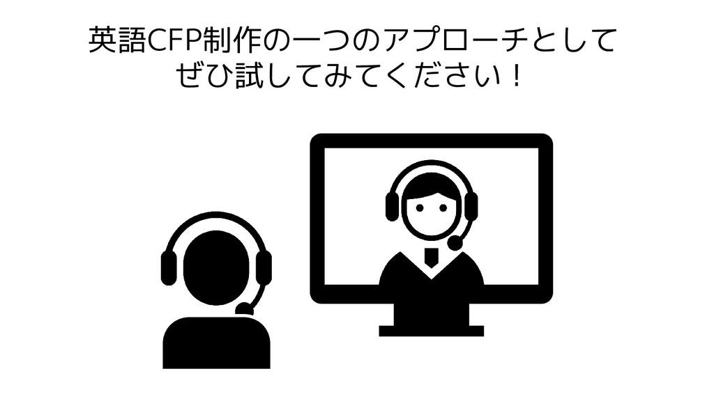 英語CFP制作の一つのアプローチとして ぜひ試してみてください!
