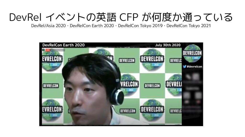 DevRel イベントの英語 CFP が何度か通っている DevRel/Asia 2020・D...