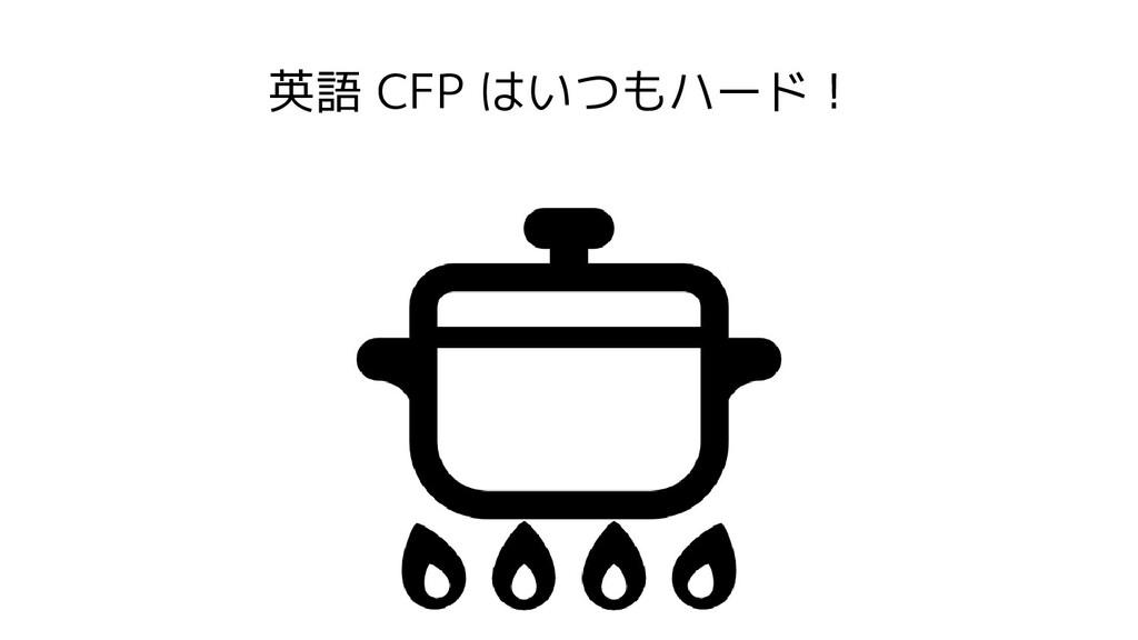 英語 CFP はいつもハード!