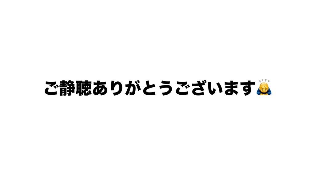 ͝੩ௌ͋Γ͕ͱ͏͍͟͝·͢