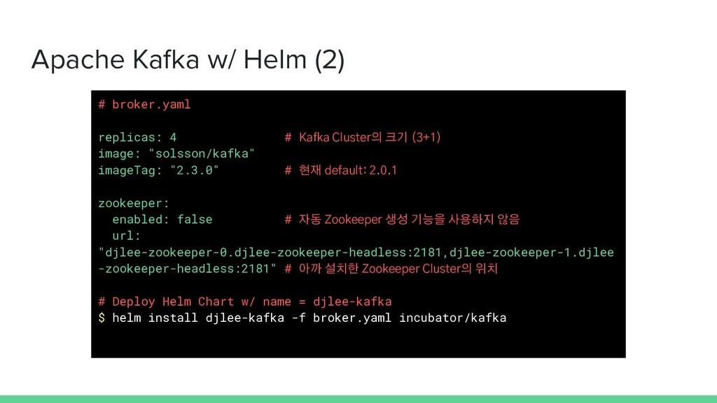 Apache Kafka w/ Helm (2) # broker.yaml replicas...