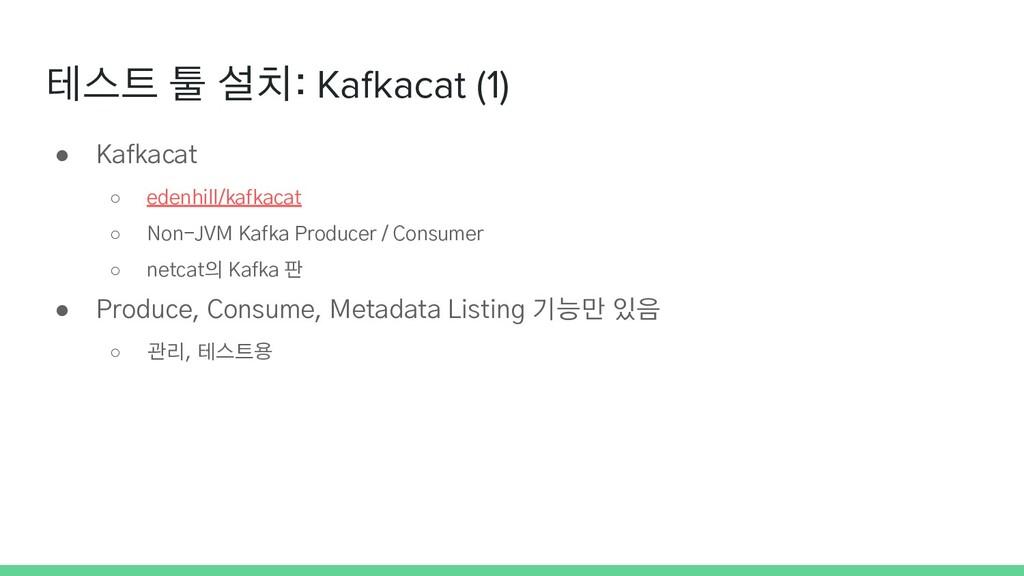 테스트 툴 설치: Kafkacat (1) ● Kafkacat ○ edenhill/ka...