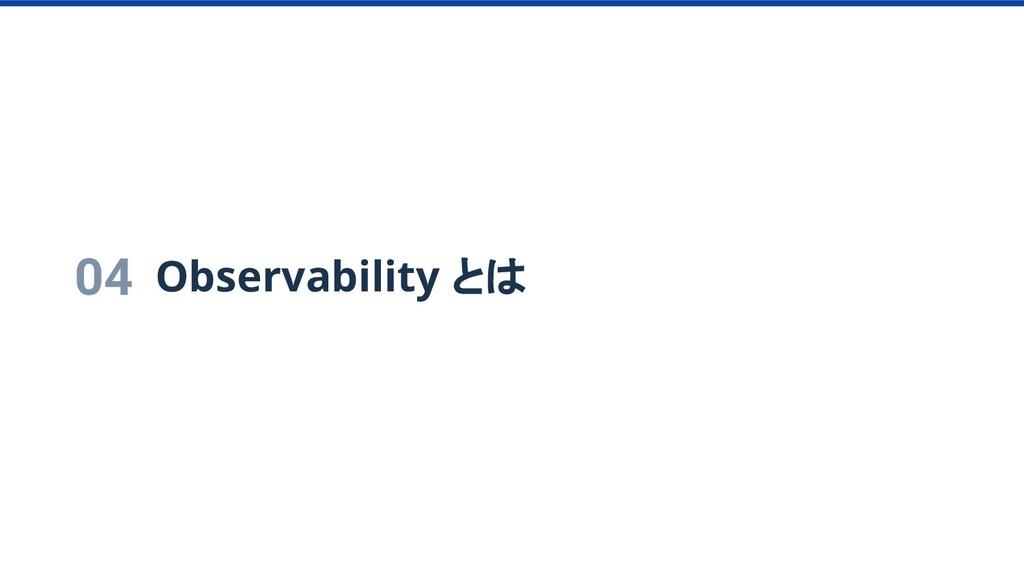 04 Observability とは