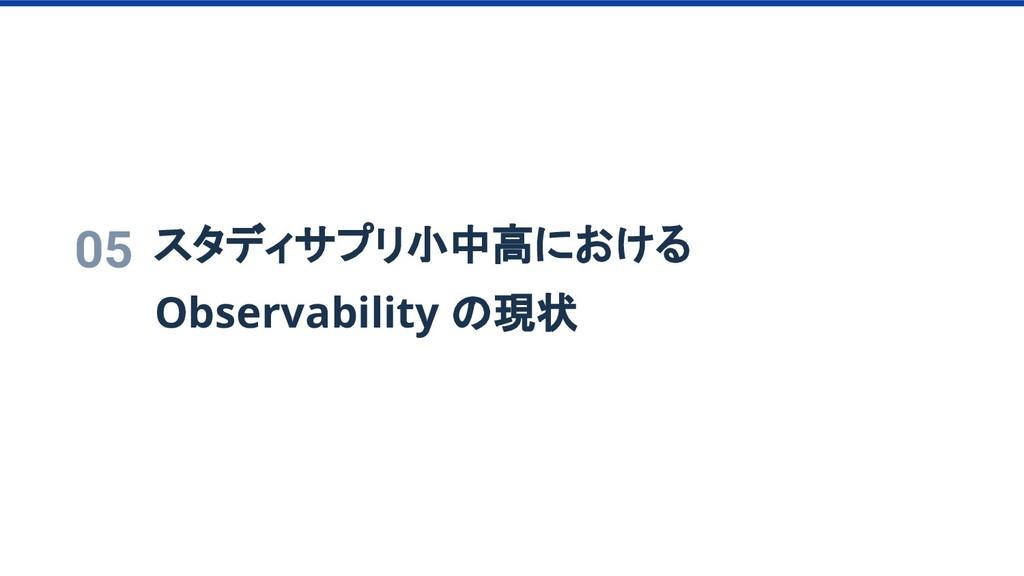 05 スタディサプリ小中高における Observability の現状