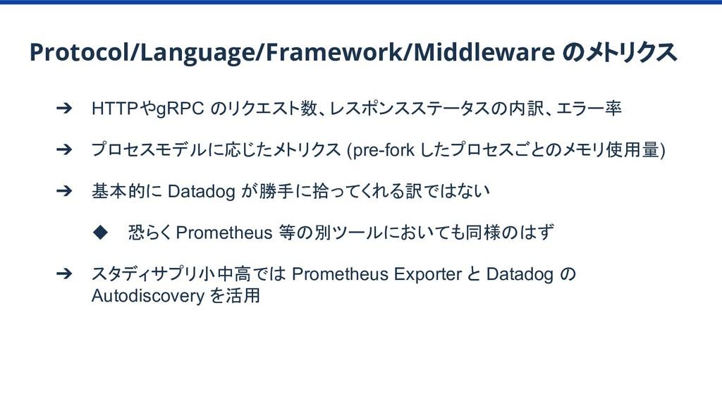 Protocol/Language/Framework/Middleware のメトリクス ➔...