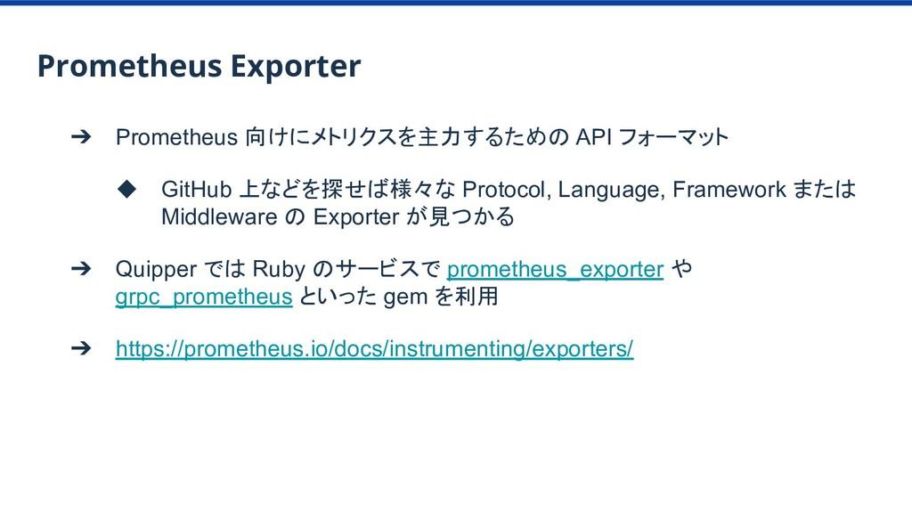 Prometheus Exporter ➔ Prometheus 向けにメトリクスを主力するた...