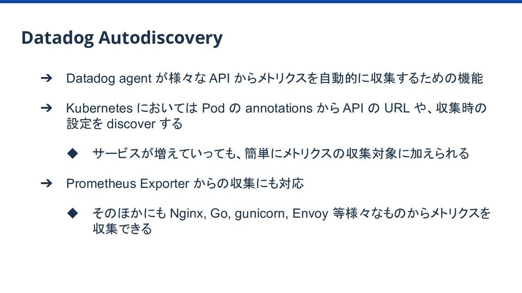 Datadog Autodiscovery ➔ Datadog agent が様々な API ...
