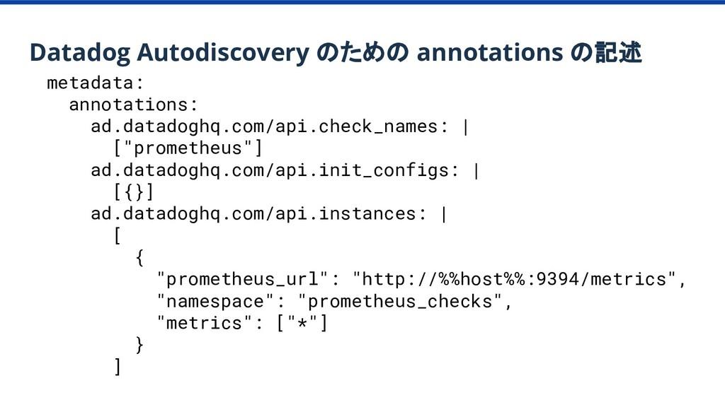 Datadog Autodiscovery のための annotations の記述 meta...