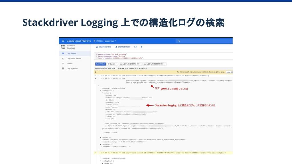 Stackdriver Logging 上での構造化ログの検索