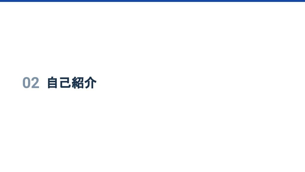 02 自己紹介