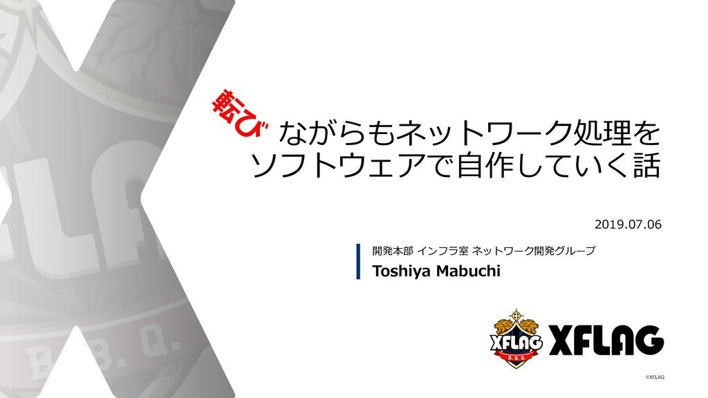 ながらもネットワーク処理を ソフトウェアで⾃作していく話 2019.07.06 Toshiya...