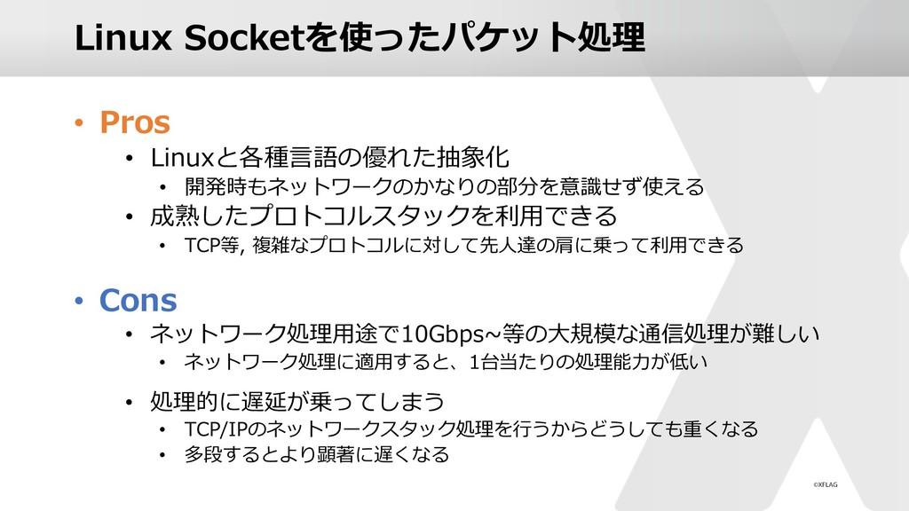 Linux Socketを使ったパケット処理 • Pros • Linuxと各種⾔語の優れた抽...
