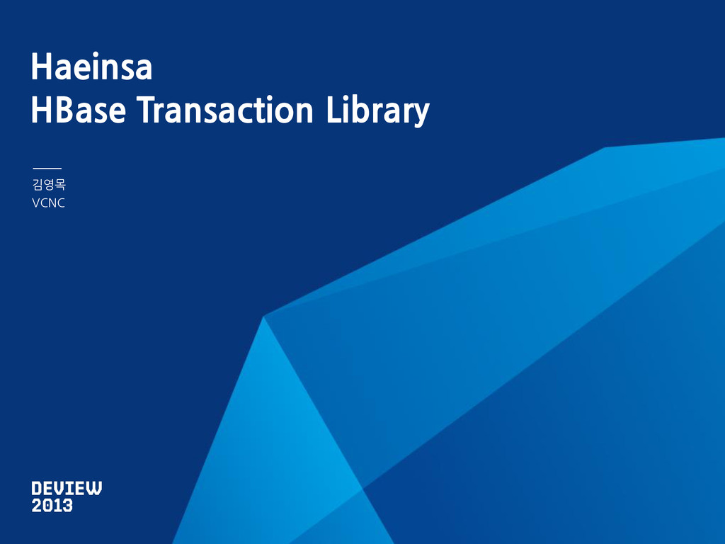 Haeinsa HBase Transaction Library 김영목 VCNC