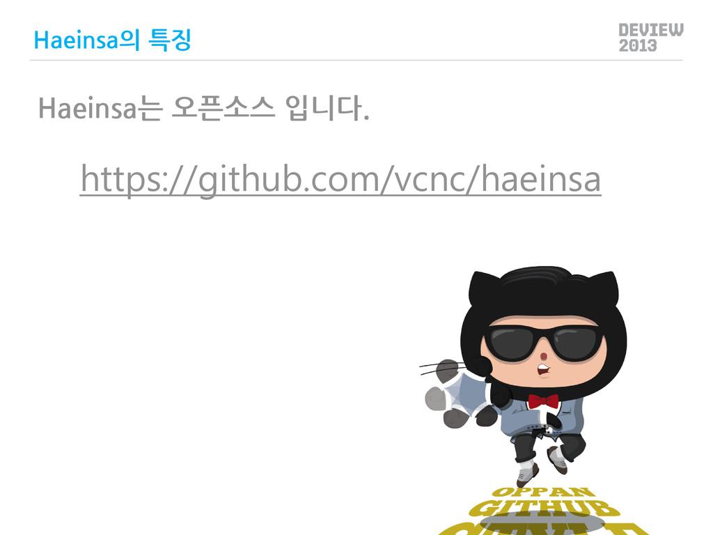 Haeinsa의 특징 Haeinsa는 오픈소스 입니다. https://github.c...