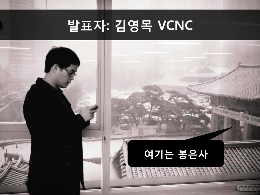 Between은 HBase를 사용하고 있습니다. 발표자: 김영목 VCNC 여기는 봉은사