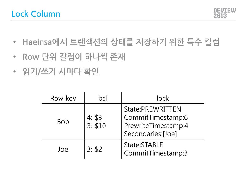 • Haeinsa에서 트랜잭션의 상태를 저장하기 위한 특수 칼럼 • Row 단위 칼럼...