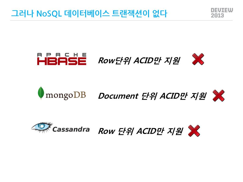 Row단위 ACID만 지원 Document 단위 ACID만 지원 Row 단위 ACID...