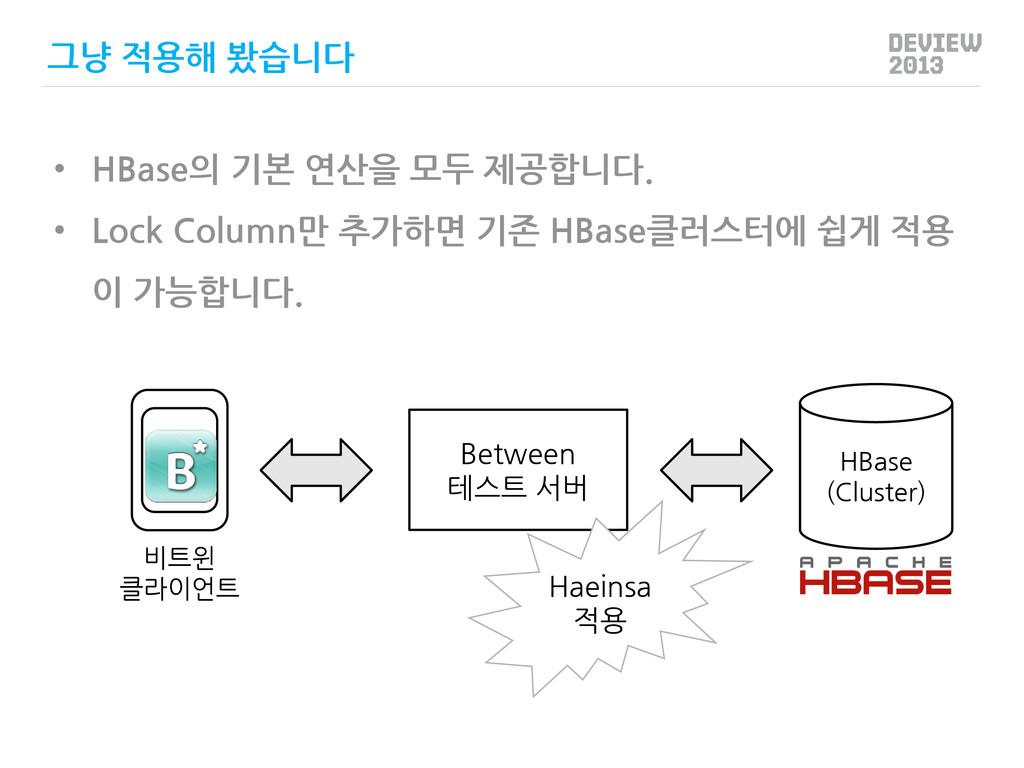 그냥 적용해 봤습니다 HBase (Cluster) Between 테스트 서버 비트윈 ...