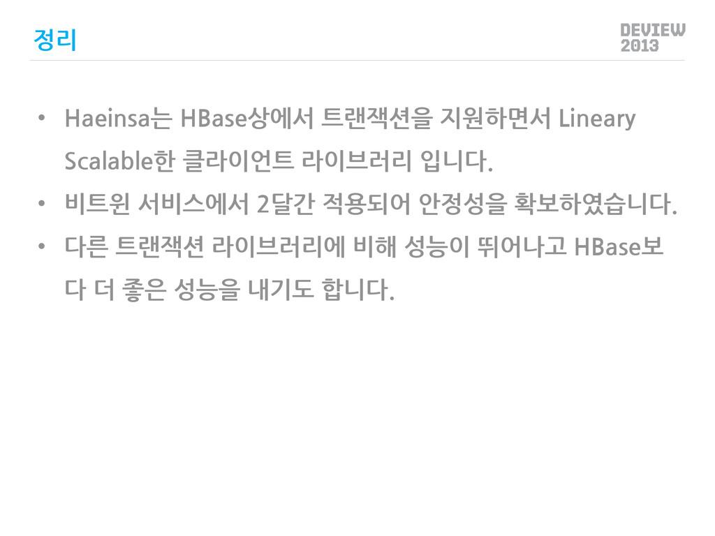 정리 • Haeinsa는 HBase상에서 트랜잭션을 지원하면서 Lineary Scal...