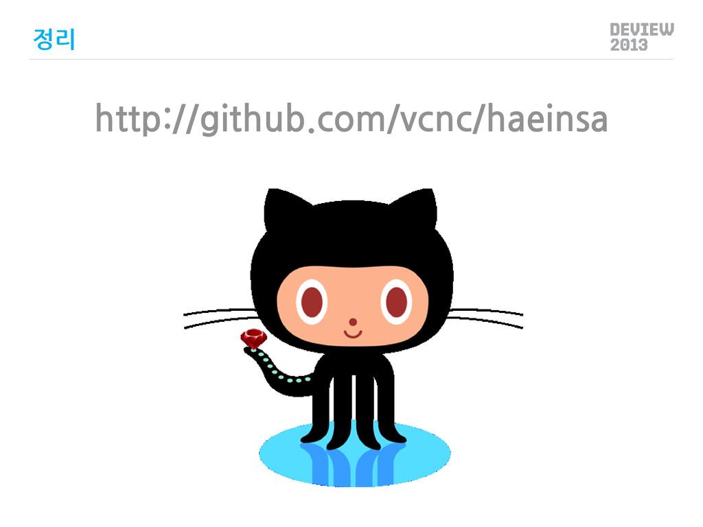 정리 http://github.com/vcnc/haeinsa