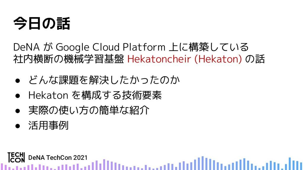DeNA が Google Cloud Platform 上に構築している 社内横断の機械学習...