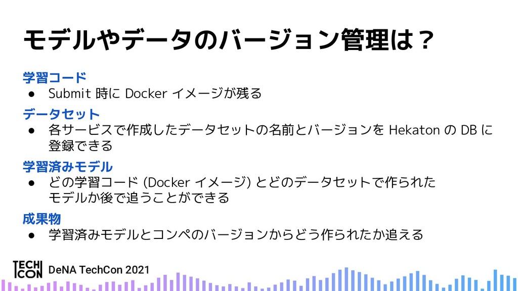 ● Submit 時に Docker イメージが残る ● 各サービスで作成したデータセットの名...