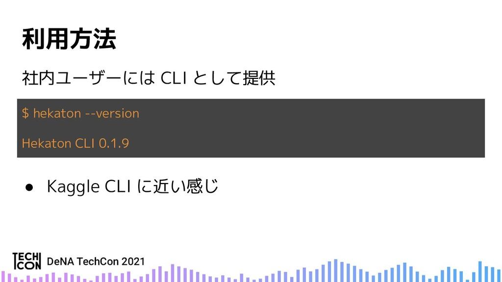 社内ユーザーには CLI として提供 $ hekaton --version Hekaton ...