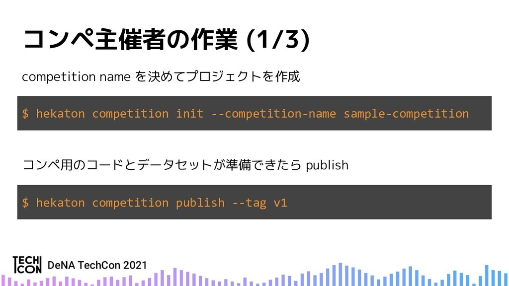 competition name を決めてプロジェクトを作成 コンペ用のコードとデータセットが...