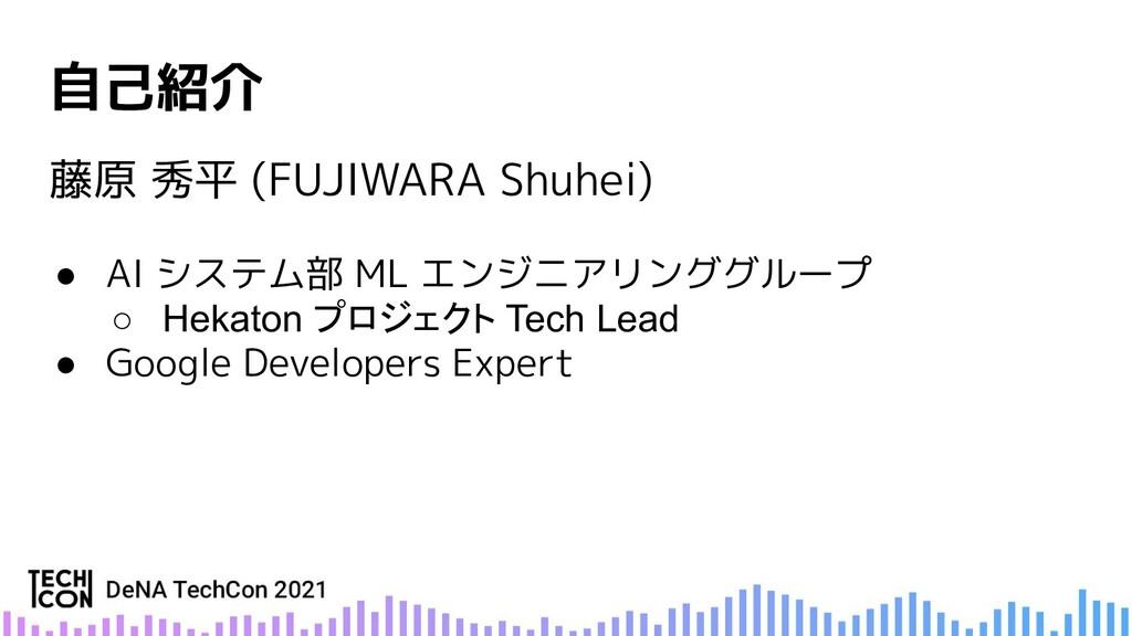 藤原 秀平 (FUJIWARA Shuhei) ● AI システム部 ML エンジニアリンググ...
