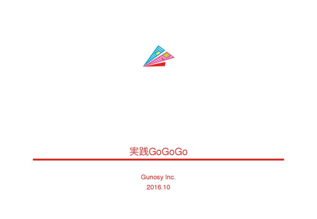 ࣮ફGoGoGo Gunosy Inc. 2016.10