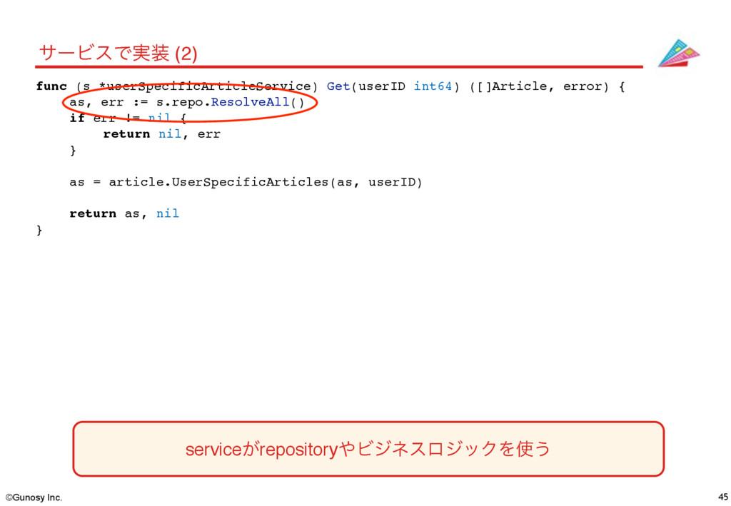 ©Gunosy Inc. 45 αʔϏεͰ࣮ (2) func (s *userSpecif...