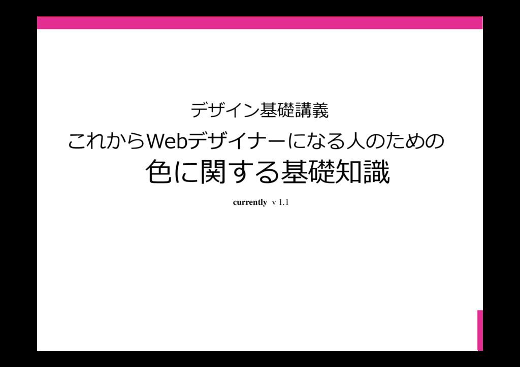 これからWebデザイナーになる人のための ⾊に関する基礎知識 デザイン基礎講義 current...