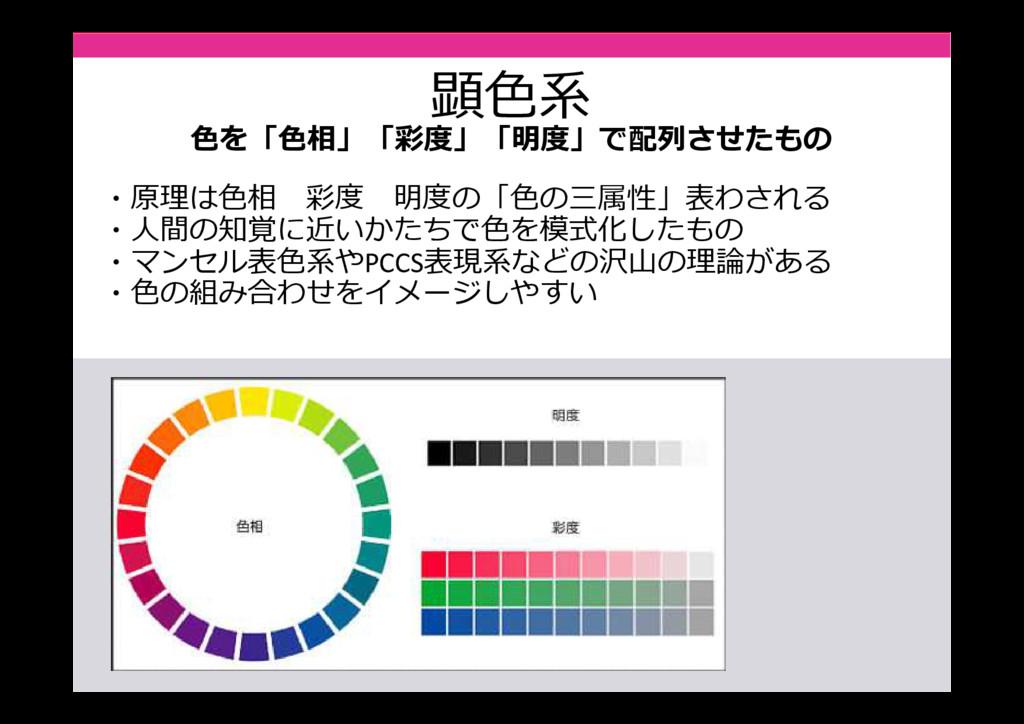 顕⾊系 色を「色相」「彩度」「明度」で配列させたもの ・原理は⾊相 彩度 明度の「⾊の三属性」...
