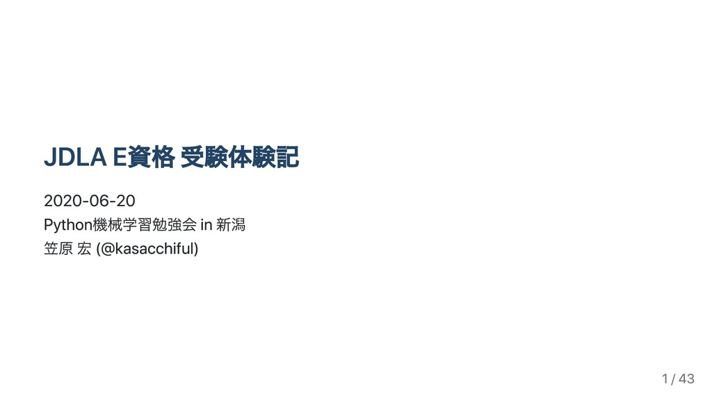 JDLA E資格 受験体験記 2020-06-20 Python機械学習勉強会 in 新潟 笠...