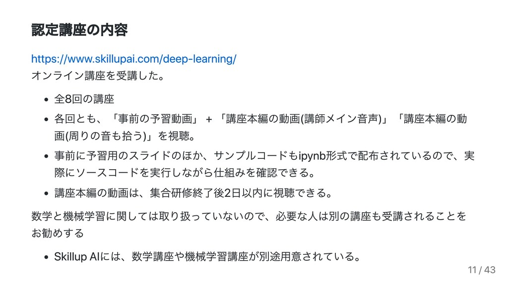 認定講座の内容 https://www.skillupai.com/deep-learning...