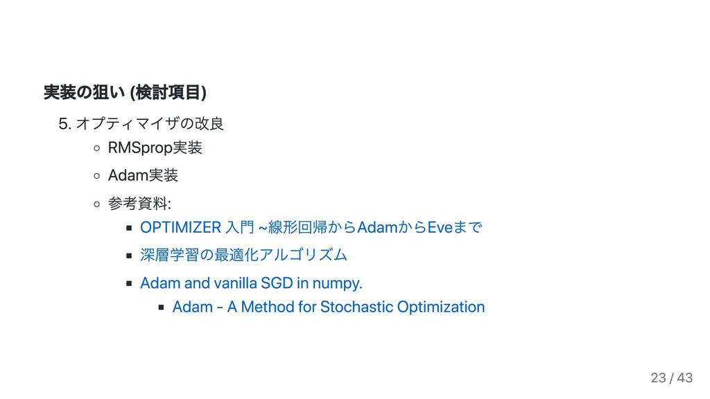 実装の狙い (検討項⽬) . オプティマイザの改良 RMSprop実装 Adam実装 参考資料...