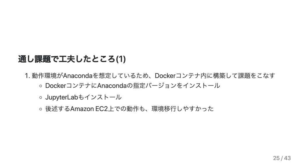 通し課題で⼯夫したところ(1) . 動作環境がAnacondaを想定しているため、Docker...