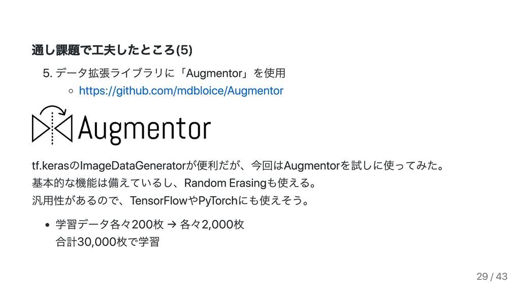通し課題で⼯夫したところ(5) . データ拡張ライブラリに「Augmentor」を使⽤ htt...