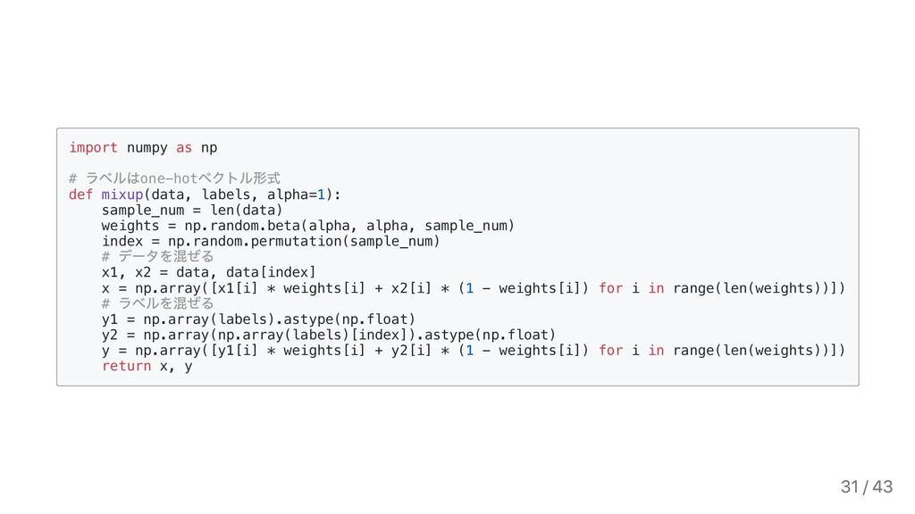 import numpy as np # ラベルはone-hot ベクトル形式 def mix...