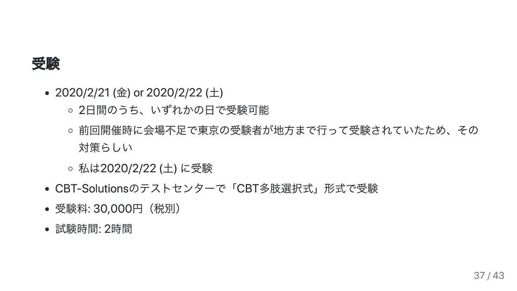 受験 2020/2/21 (⾦) or 2020/2/22 (⼟) 2⽇間のうち、いずれかの⽇...