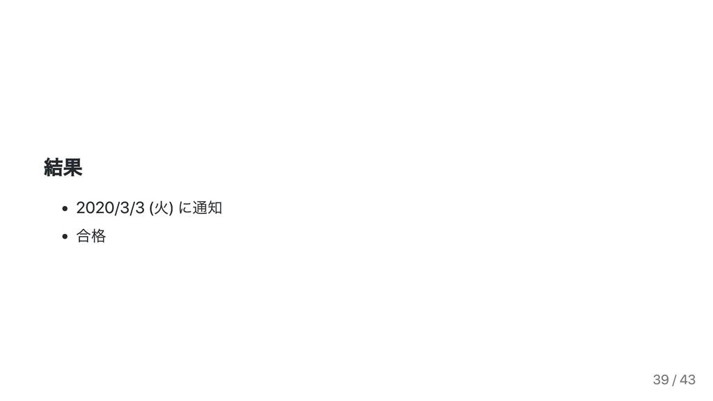結果 2020/3/3 (⽕) に通知 合格 39 / 43